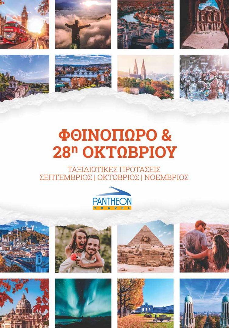 pantheon travel φθινοπωρινές εκδρομές